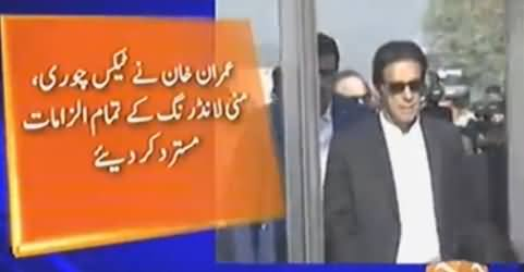 Imran Khan Submits Response in SC, Rejects Money Laundering Charges by Hanif Abbasi