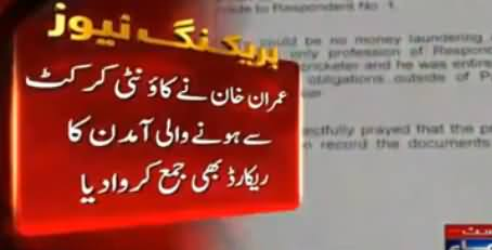 Imran Khan Submitted Evidence Including His County Cricket Record in SC