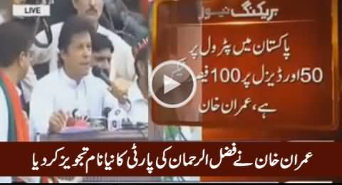 Imran Khan Suggests New Name For Fazal-ur-Rehman's Party