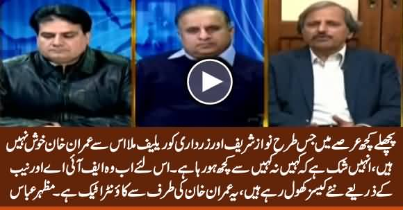 Imran Khan Suspects That There Is Something Wrong With The Way Nawaz & Zardari Got Relief - Mazhar Abbasi