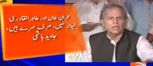 Imran Khan & Tahir ul Qadri Are Not Leaders, They Are Just Puppets - Javed Hashmi