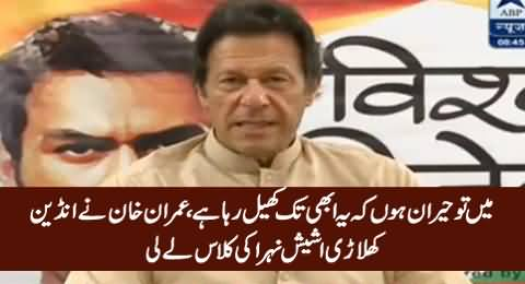 Imran Khan Takes A Dig At Indian Bowler Ashish Nehra on Indian Channel
