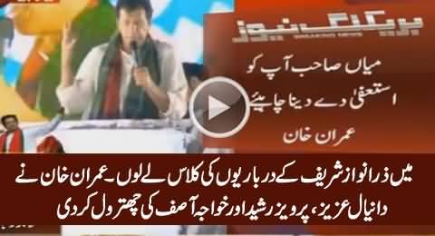 Imran Khan Takes Class of Daniyal Aziz, Pervez Rasheed & Khawaja Asif