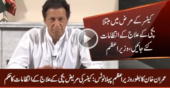Imran Khan Takes First Notice As Prime Minister About Cancer Patient Child