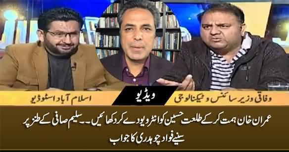 Imran Khan Talat Hussain Ko Interview De Kar Dikhayein - Saleem Safi, Listen Fawad Chaudhry's Reply