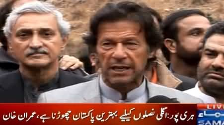 Imran Khan Media Talk in Haripur About Tree Plantation Campaign – 21st February 2015