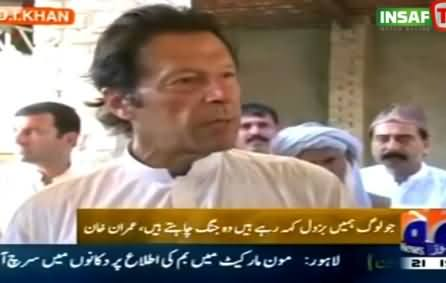 Imran Khan Talks to Media in Israrullah Khan Gandapur House in DI Khan