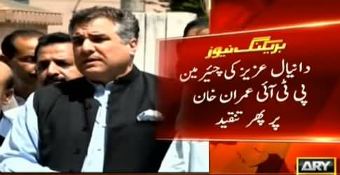 Imran Khan Tamam Idaron Ki Tazleel Karta Raha Hai - Daniyal Aziz Bashing Imran Khan