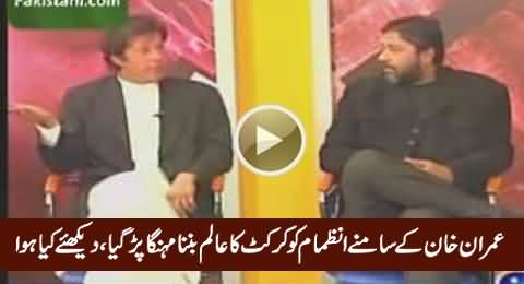Imran Khan Taunts Inzamam-ul-Haq on His Face After Listening His Opinion About Coach