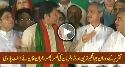 Imran Khan Taunts Jehangir Tareen & Shah Farman on Whispering During His Speech