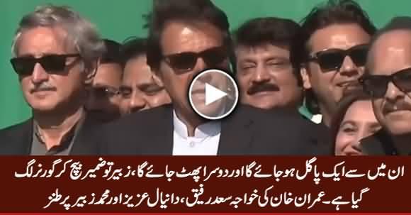Imran Khan Taunts Khawaja Saad Rafique, Daniyal Aziz And Muhammad Zubair