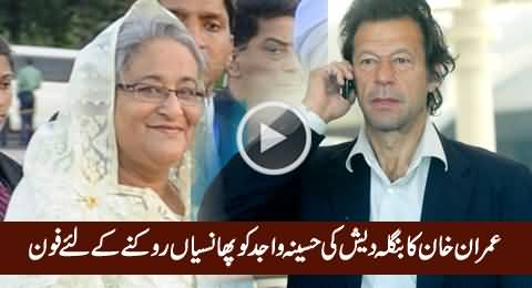 Imran Khan Telephoned Haseena Wajid to Stop Capital Punishement of Bengali Leaders