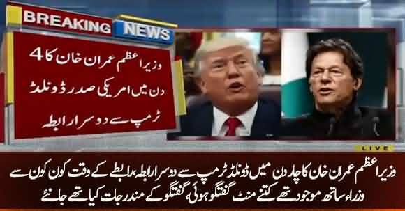 Imran Khan Telephones Donald Trump Twice In Four Days - What Was Discussed?Watch Report
