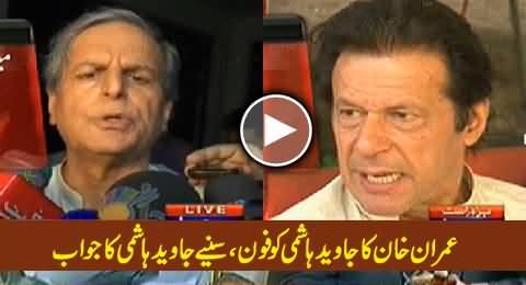 Imran Khan Telephones Javed Hashmi to Come Back, Watch Javed Hashmi's Reply