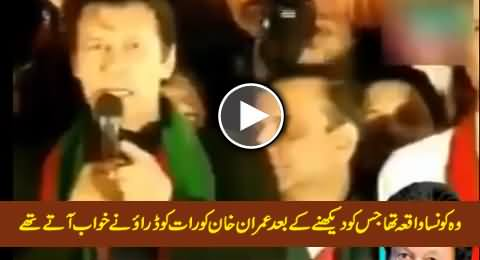 Imran Khan Telling A Really Really Sad Incident That He Saw in Balochistan