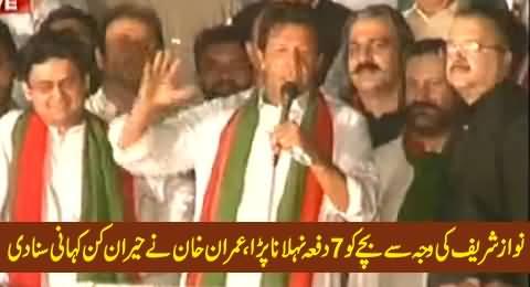 Imran Khan Telling Amazing Story How Nawaz Sharif is in Habit of Doing Fraud with Public