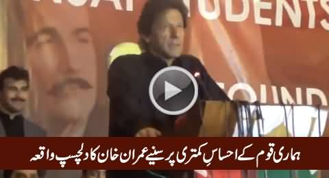 Imran Khan Telling An Interesting Incident Regarding The Slave Mentality of Our Nation
