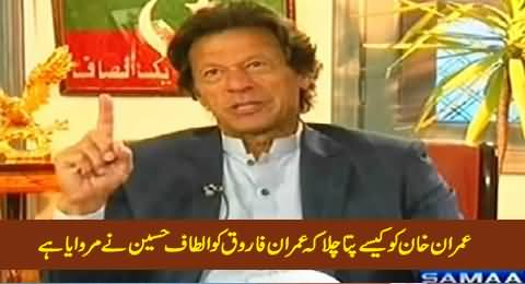 Imran Khan Telling How He Came to Know That Imran Farooq Was Murdered By Altaf Hussain