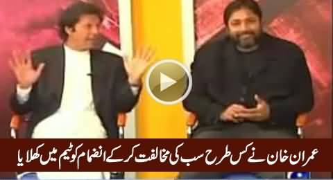 Imran Khan Telling How He Discovered Inzamam-ul-Haq & Gave Him A Chance To Play in Team