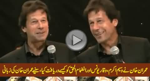 Imran Khan Telling How He Discovered Wasim Akram, Waqar Younis & Inzamam-ul-Haq, Really Interesting
