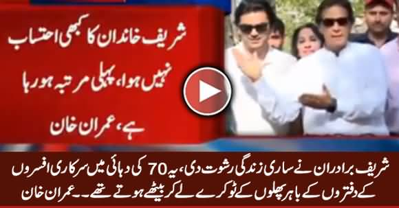 Imran Khan Telling How Sharif Brothers Started Bribe Culture in Pakistan