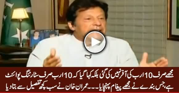 Imran Khan Telling In Detail How Sharif Family Offered Him Rs. 10 Billion