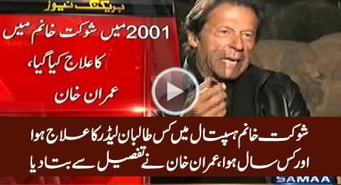 Imran Khan Telling in Detail Which Taliban Leader Was Treated At SKMCH Lahore