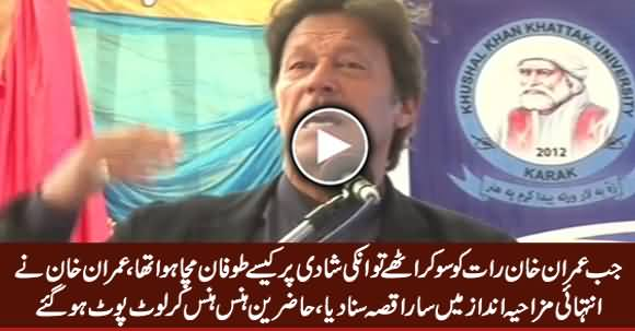 Imran Khan Telling In Funny Style How He Came To Know About His Third Marriage
