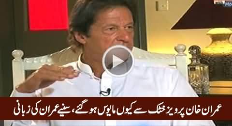 Imran Khan Telling Indirectly Why He Was Disappointed From Pervez Khattak