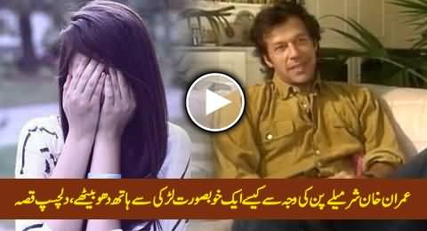 Imran Khan Telling Interesting Incident How He Lost A Pretty Girl Due To His Shy Nature
