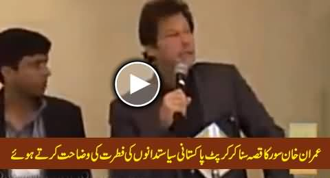 Imran Khan Telling Interesting Story of A Pig and Relating it with Corrupt Pakistani Politicians