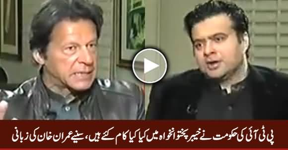 Imran Khan Telling The Major Achievements of PTI Govt in KPK