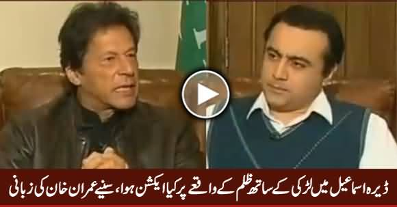 Imran Khan Telling The Reality of Controversy In DI Khan Incident