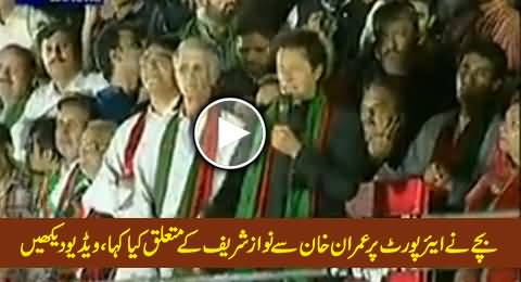 Imran Khan Telling What A Kid Said To Him About Nawaz Sharif At Airport