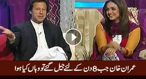 Imran Khan Telling What Happened When He Went To Jail For Eight Days