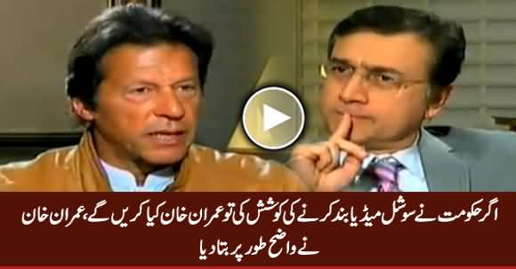 Imran Khan Telling What He Will Do If Govt Tried To Ban Social Media