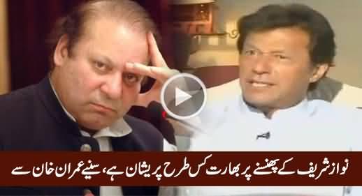 Imran Khan Telling What Indian Politician Was Saying About Nawaz Sharif