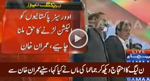Imran Khan Telling What Jemima's Mother Said When She Saw PMLN Workers Protest