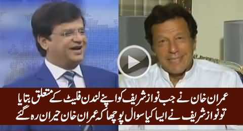 Imran Khan Telling What Nawaz Sharif Asked When He Told Him About His London Flat