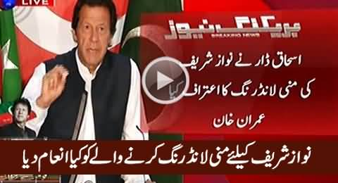Imran Khan Telling What Nawaz Sharif Gifted To The Man Who Did Money Laundering For Him