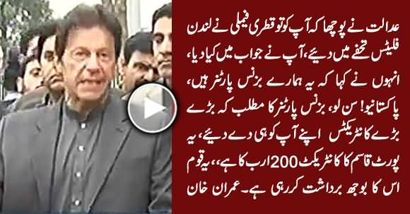 Imran Khan Telling What PM's Lawyer Told in Supreme Court Today