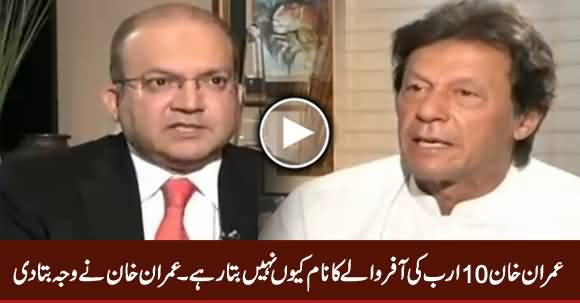 Imran Khan Telling Why He Can't Disclose The Name of the Guy Who Offered Him 10 Billion