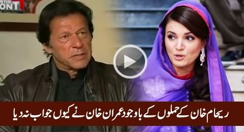 Imran Khan Telling Why He Didn't Respond To Reham Khan on Her Allegations After Divorce