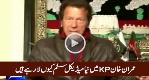 Imran Khan Telling Why He Is Bringing New Medical System in KPK