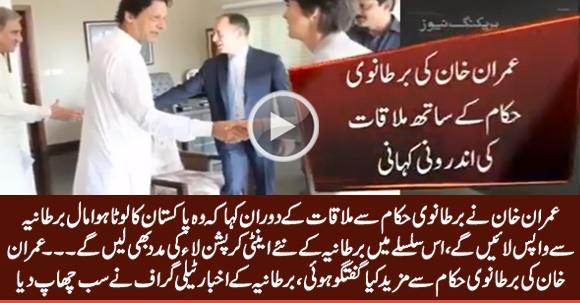 Imran Khan Tells Britain He Will Retrieve Pakistan's Looted Wealth - Telegraph UK