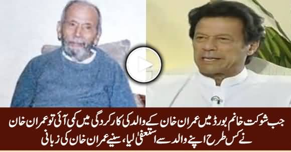 Imran Khan Tells How He Took Resignation From His Father