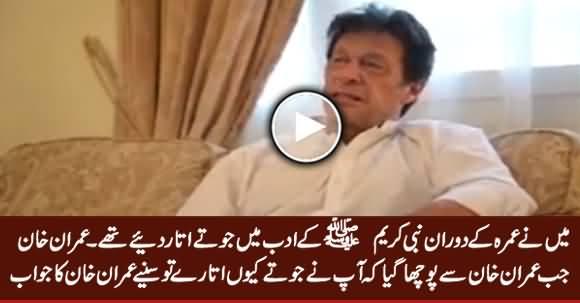 Imran Khan Tells The Reason of Not Wearing Shoes in Madina Munawara