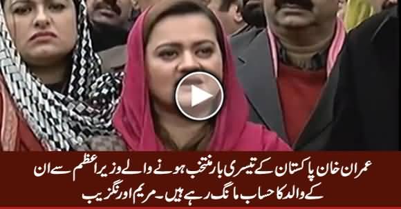 Imran Khan Tesri Baar Elect Hone Wale PM Se Un Ke Walid Ka Hisab Maang Rahe Hain - Maryam Aurangzeb