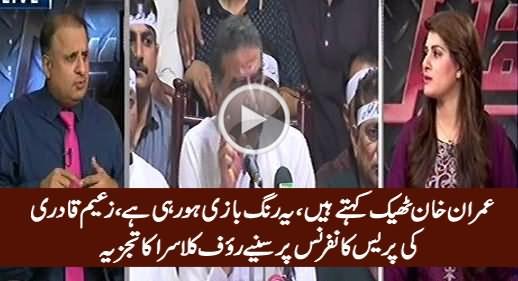 Imran Khan Theek Kehte Hain, Yeh Rang Bazi Ho Rahi Hai - Raufa Klasra on Zaeem Qadri's Presser