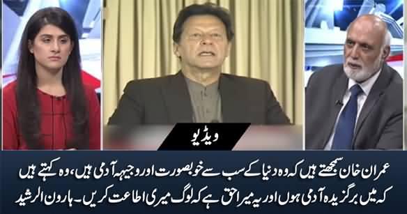 Imran Khan Thinks That He Is The Most Beautiful Man In The World - Haroon Rasheed